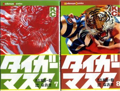 KAJIWARA-TSUJI-tiger-mask7-8.jpg