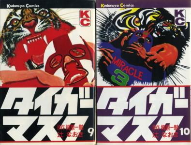 KAJIWARA-TSUJI-tiger-mask9-10.jpg