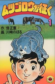 KAWASAKI-HATA-mutsugoro1.jpg