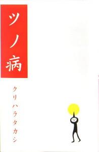 KURIHARA-tsunobyo.jpg