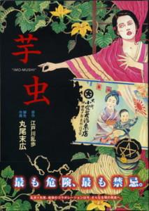 MARUO-imomushi.jpg