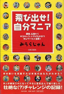 MIURA-jibun-mania.jpg