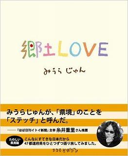 MIURA-local-love1.jpg