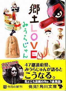 MIURA-local-love2.jpg