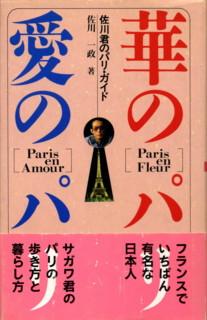 SAGAWA-paris-en-fleur1.jpg