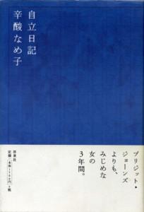 SHINSAN-independence-diary1.jpg