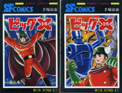 TEZUKA-big-x3-4.jpg