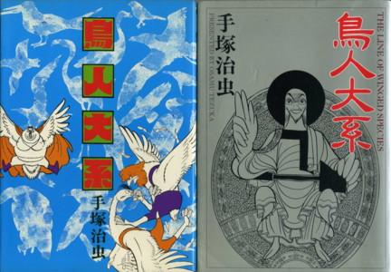 TEZUKA-birdmen-anthology.jpg