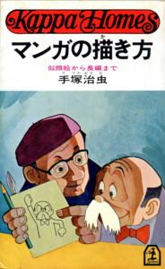 TEZUKA-how-to-manga.jpg