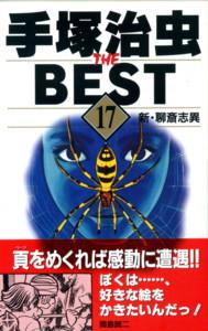 TEZUKA-the-best17.jpg