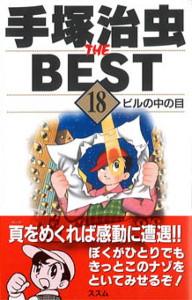 TEZUKA-the-best18.jpg