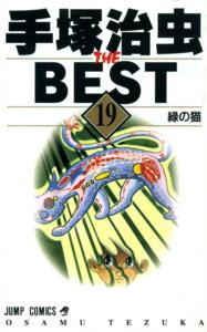 TEZUKA-the-best19.jpg