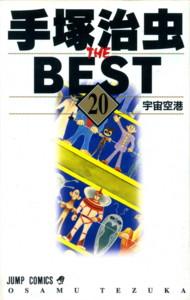 TEZUKA-the-best20.jpg