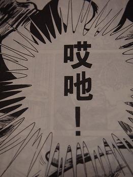 UMEZZ-hyoryu-kyoshitsu-gya3.jpg