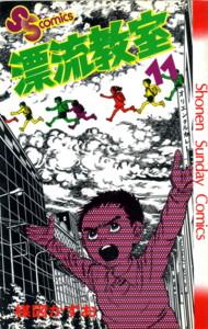 UMEZZ-hyoryu-kyoshitsu11.jpg