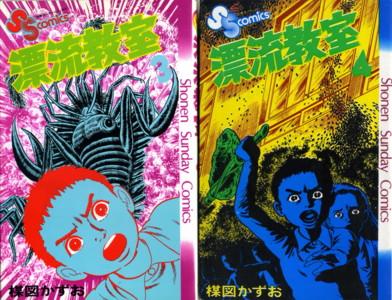 UMEZZ-hyoryu-kyoshitsu3-4.jpg