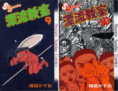 UMEZZ-hyoryu-kyoshitsu9-10.jpg