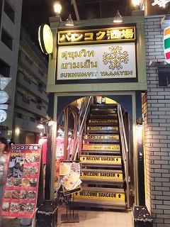 akasaka-bangkok-sakaba1.jpg