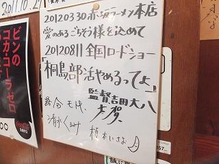 akasaka-ramen4.jpg