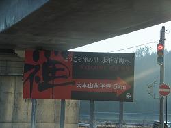 eiheiji1.jpg