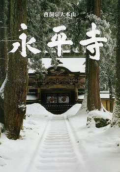 eiheiji8.jpg