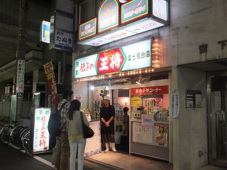fujimidai-ohsho1.jpg