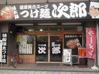 hamura-jiro1.jpg