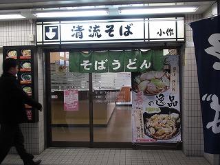 hamura-seiryu1.jpg
