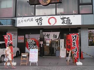 hamura-tetsumen1.jpg