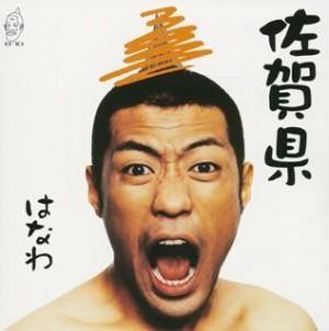 hanawa-sagaken.jpg