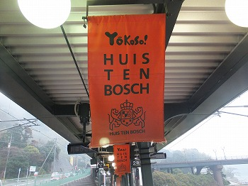 huis-ten-bosch3.jpg