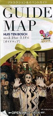 huis-ten-bosch50.jpg