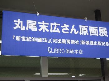ikebukuro-libro1.jpg
