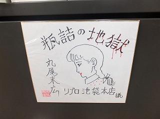 ikebukuro-libro3.jpg