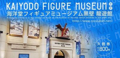kaiyodo-figure-museum12.jpg