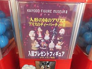 kaiyodo-figure-museum14.jpg
