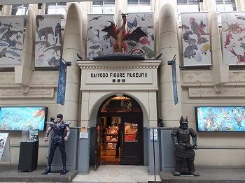 kaiyodo-figure-museum2.jpg