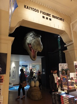 kaiyodo-figure-museum6.jpg