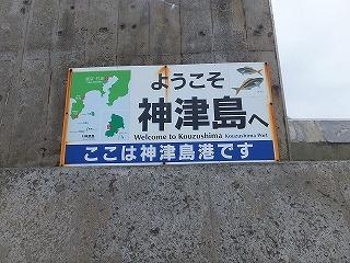 kouzushima109.jpg