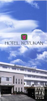 kouzushima257.jpg