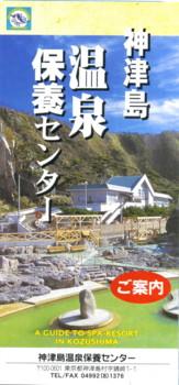 kouzushima259.jpg