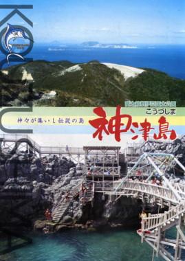 kouzushima260.jpg