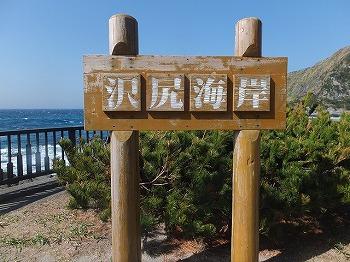 kouzushima87.jpg