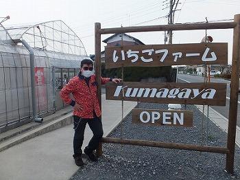 kumagaya30.jpg