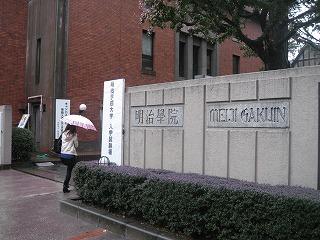 meiji-gakuin1.jpg