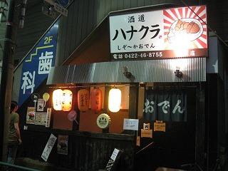 mitaka-hanakura1.jpg