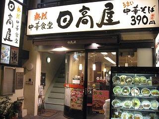 mitaka-hidakaya7.jpg