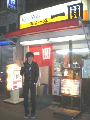 mitaka-ichien108.jpg