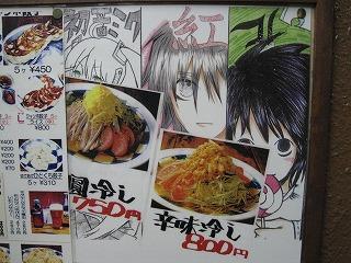 mitaka-ichien153.jpg