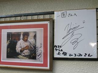 mitaka-ichien156.jpg